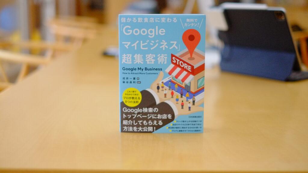Googleマイビジネス超集客術